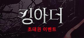 뮤지컬 <킹아더> 초대 이벤트